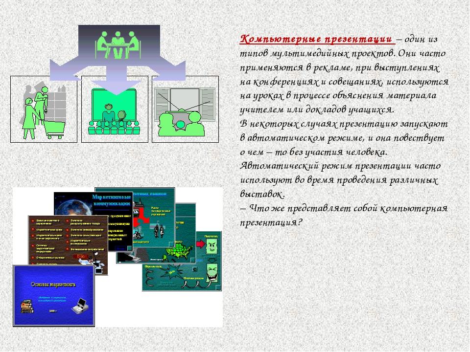 Компьютерные презентации – один из типов мультимедийных проектов. Они часто п...