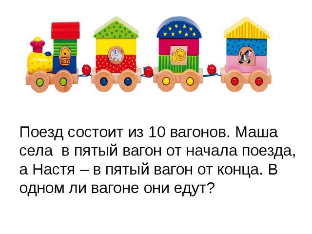 Поезд состоит из 10 вагонов. Маша села в пятый вагон от начала поезда, а Нас...