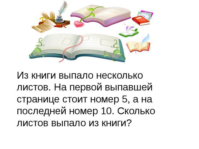Из книги выпало несколько листов. На первой выпавшей странице стоит номер 5,...