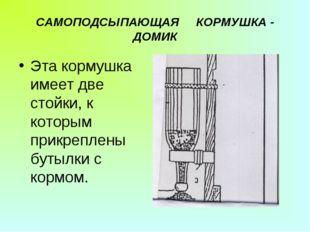САМОПОДСЫПАЮЩАЯ КОРМУШКА - ДОМИК Эта кормушка имеет две стойки, к которым при