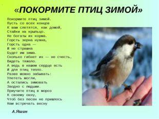«ПОКОРМИТЕ ПТИЦ ЗИМОЙ» . Покормите птиц зимой. Пусть со всех концов К вам сле