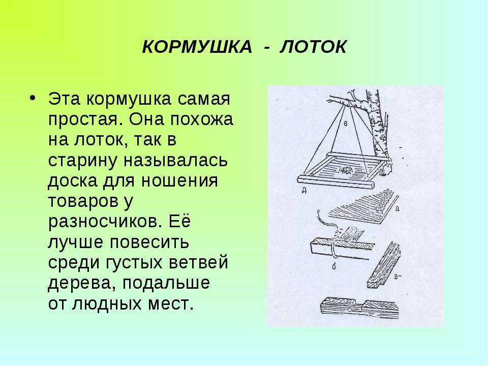 КОРМУШКА - ЛОТОК Эта кормушка самая простая. Она похожа на лоток, так в стари...