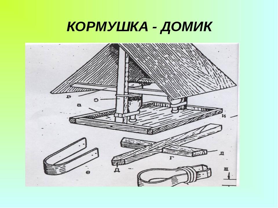 КОРМУШКА - ДОМИК