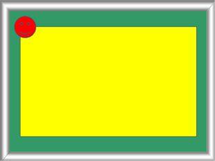Решение: 1) 6 : 2 = 3 (см) - ширина. 2) 6 х 3 = 18 ( см 2) – площадь. Ответ: