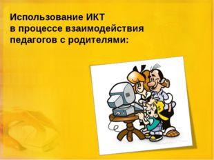 Использование ИКТ в процессе взаимодействия педагогов с родителями: