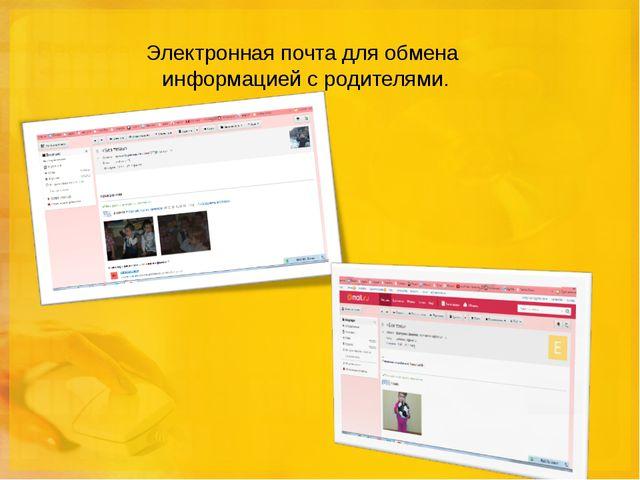 Электронная почта для обмена информацией с родителями.