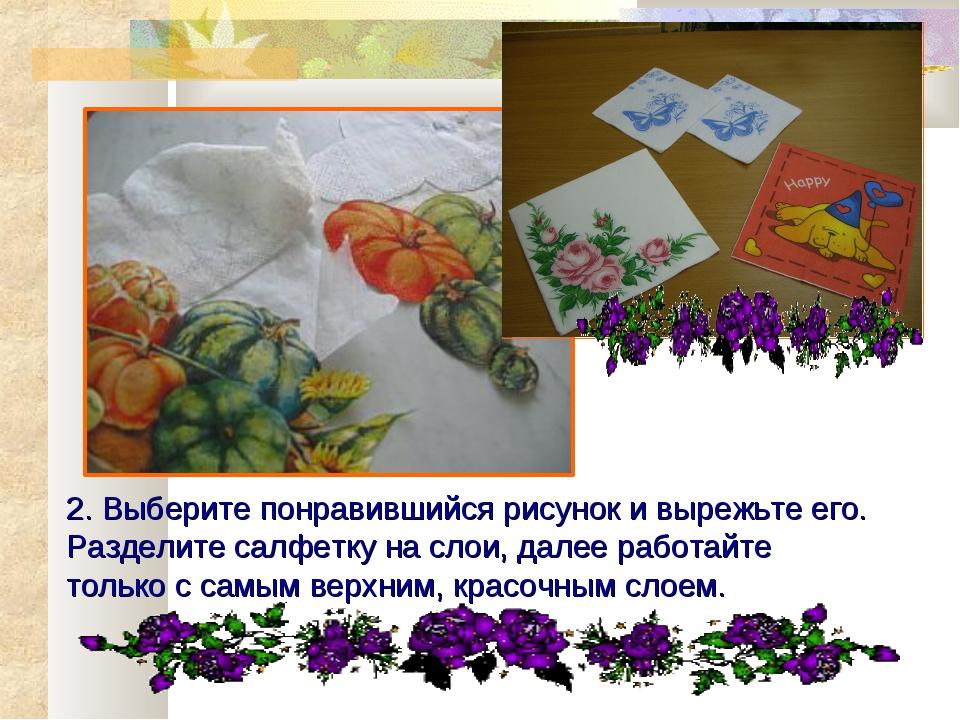 2. Выберите понравившийся рисунок и вырежьте его. Разделите салфетку на слои...