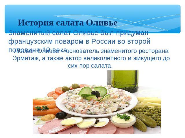 История салата Оливье Знаменитый салат Оливье был придуман французским поваро...