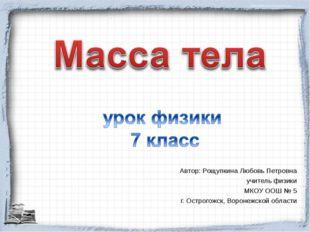 Автор: Рощупкина Любовь Петровна учитель физики МКОУ ООШ № 5 г. Острогожск,