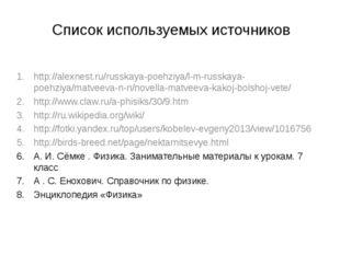 Список используемых источников http://alexnest.ru/russkaya-poehziya/l-m-russk