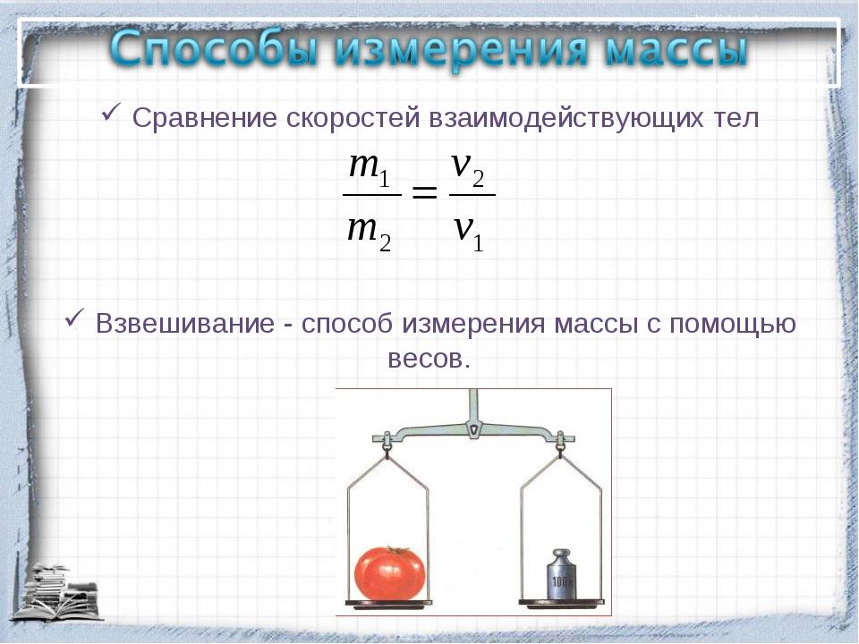 Сравнение скоростей взаимодействующих тел Взвешивание - способ измерения мас...