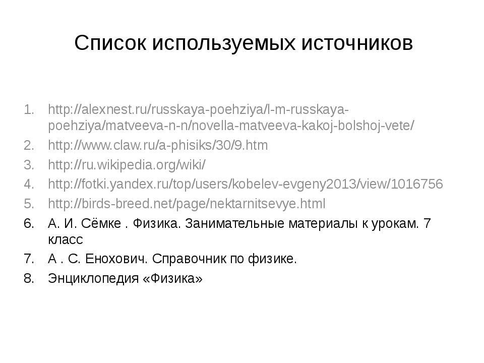 Список используемых источников http://alexnest.ru/russkaya-poehziya/l-m-russk...