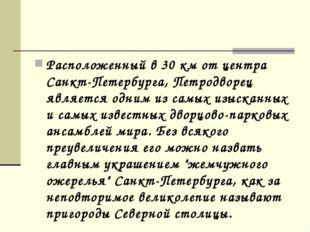Расположенный в 30 км от центра Санкт-Петербурга, Петродворец является одним