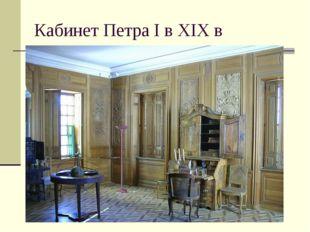 Кабинет Петра I в XIX в