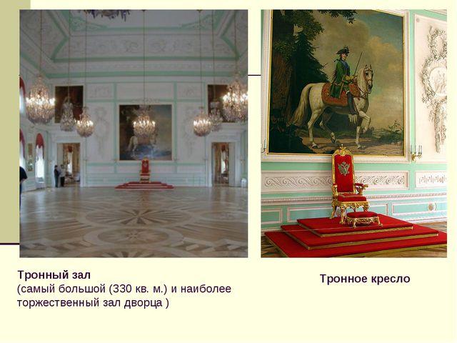 Тронное кресло Тронный зал (самый большой (330 кв. м.) и наиболее торжественн...