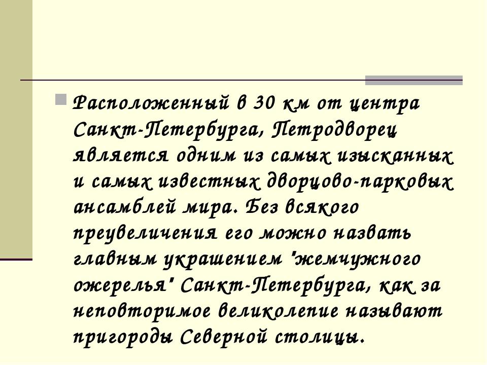 Расположенный в 30 км от центра Санкт-Петербурга, Петродворец является одним...