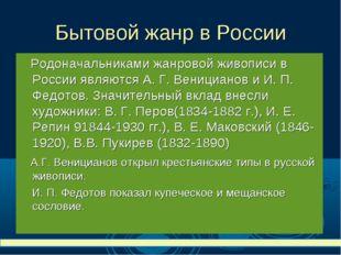 Бытовой жанр в России Родоначальниками жанровой живописи в России являются А.