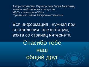 Вся информация , нужная при составлении презентации, взята со страниц интерне