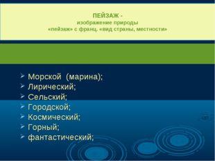 Морской (марина); Лирический; Сельский; Городской; Космический; Горный; фант