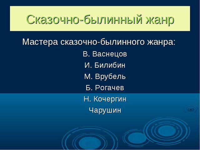 Сказочно-былинный жанр Мастера сказочно-былинного жанра: В. Васнецов И. Билиб...
