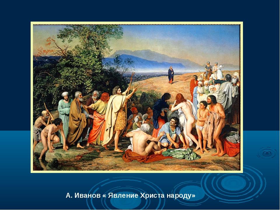 А. Иванов « Явление Христа народу»