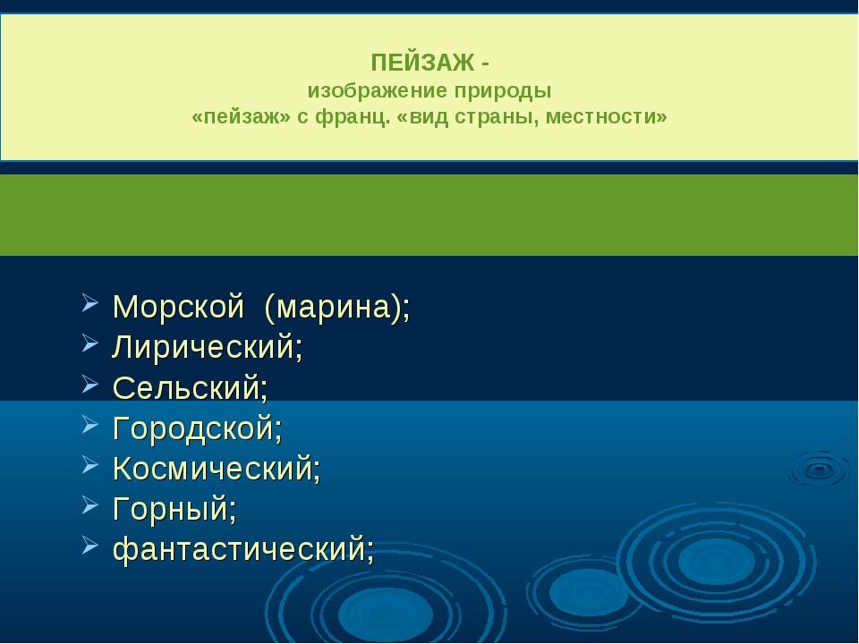 Морской (марина); Лирический; Сельский; Городской; Космический; Горный; фант...
