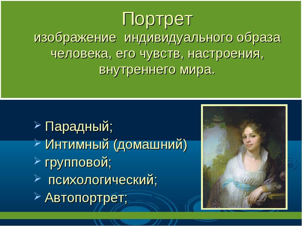 Портрет изображение индивидуального образа человека, его чувств, настроения,...
