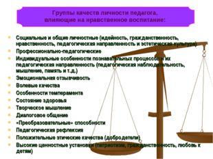 Социальные и общие личностные (идейность, гражданственность, нравственность,