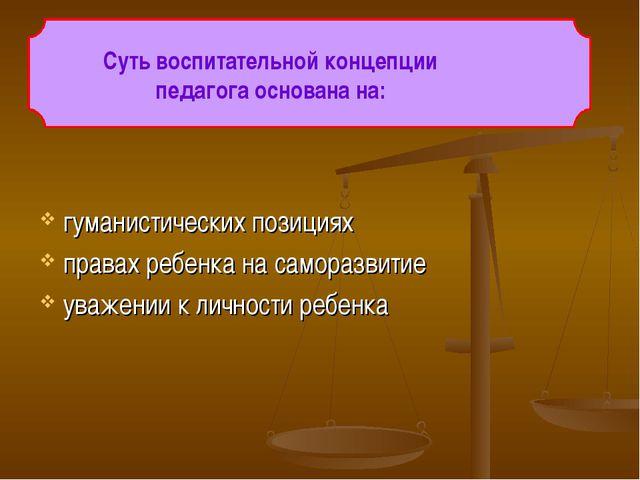 гуманистических позициях правах ребенка на саморазвитие уважении к личности р...