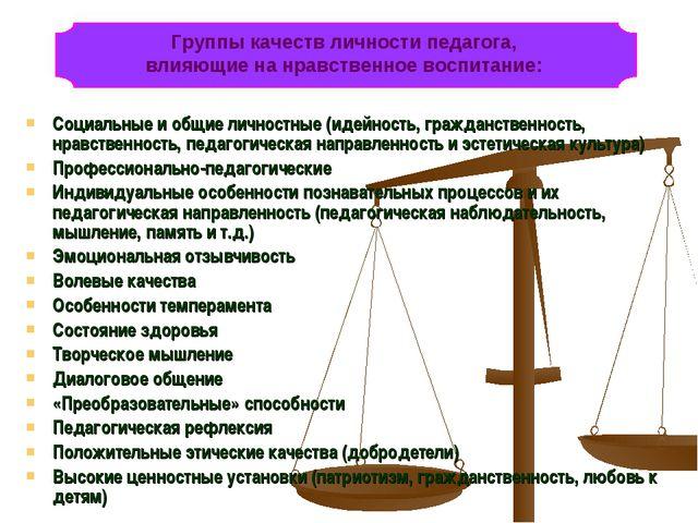 Социальные и общие личностные (идейность, гражданственность, нравственность,...