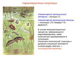 Элементарный эволюционный материал – мутации (?). Элементарная эволюционная е