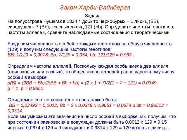 Закон Харди-Вайнберга Задача: На полуострове Нушагак в 1824 г. добыто чернобу...