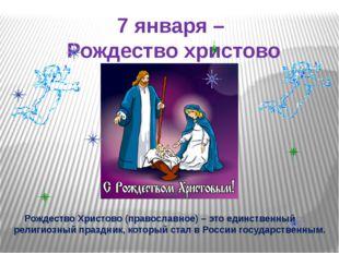 7 января – Рождество христово Рождество Христово (православное) – это единств