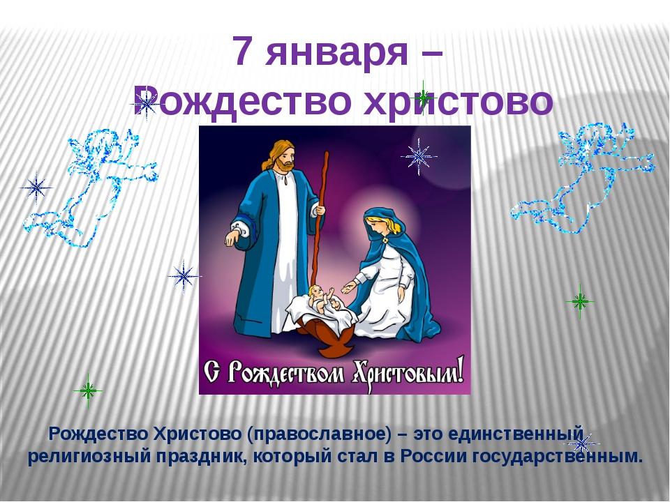7 января – Рождество христово Рождество Христово (православное) – это единств...