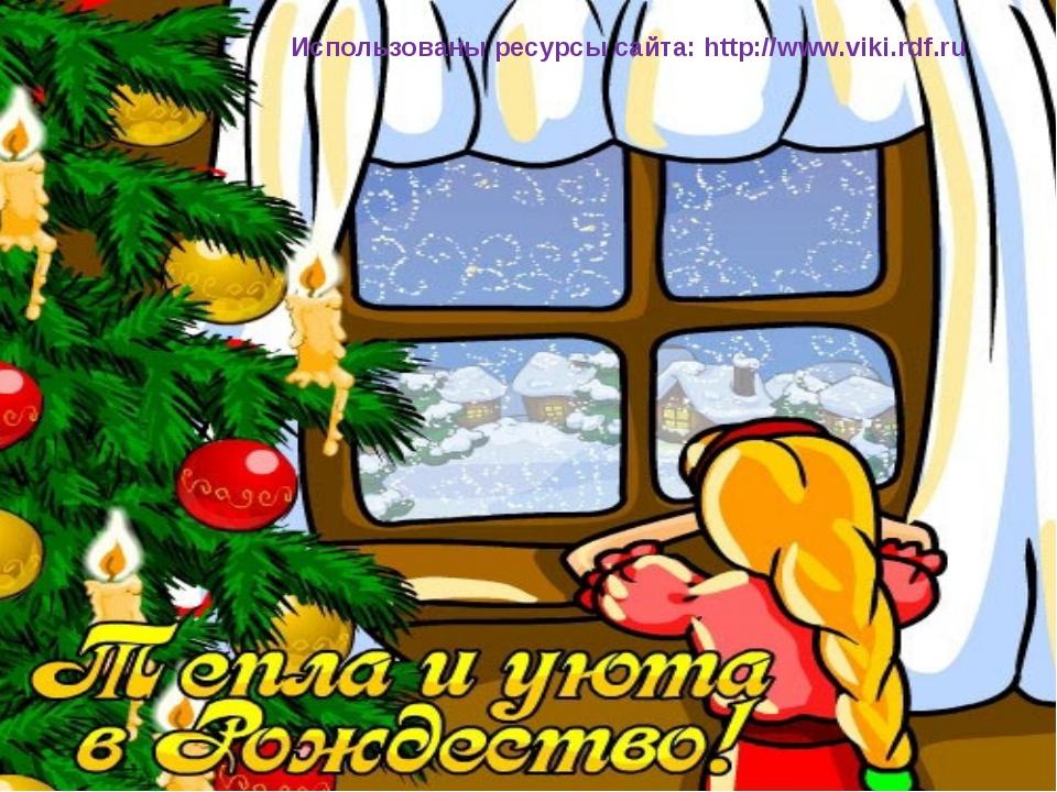Использованы ресурсы сайта: http://www.viki.rdf.ru