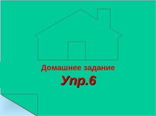 Домашнее задание Упр.6