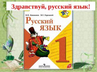Здравствуй, русский язык!