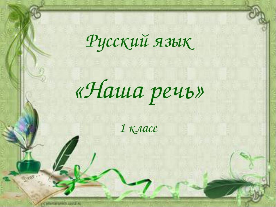 Русский язык «Наша речь» 1 класс