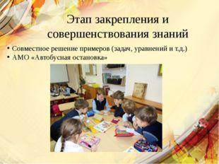 Этап закрепления и совершенствования знаний Совместное решение примеров (зада