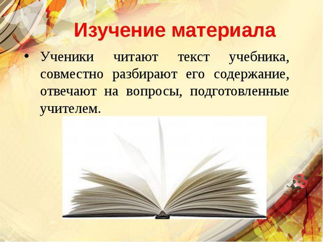 Изучение материала Ученики читают текст учебника, совместно разбирают его сод...