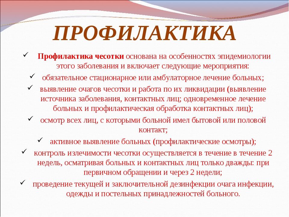 ПРОФИЛАКТИКА Профилактика чесотки основана на особенностях эпидемиологии это...