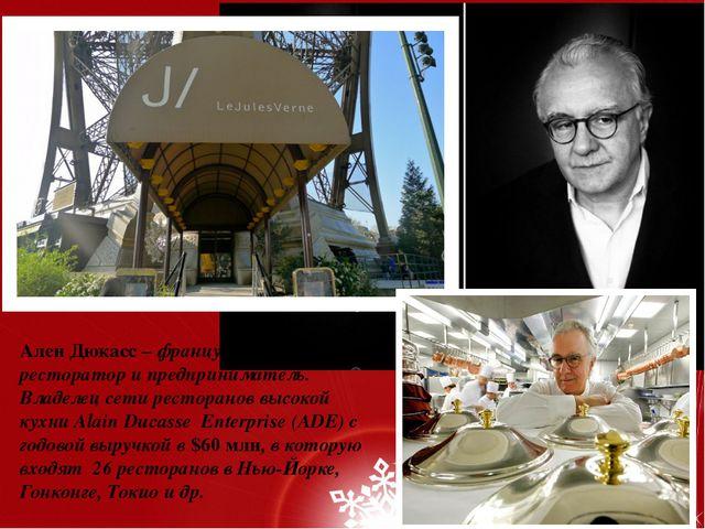 Ален Дюкасс – французский повар, ресторатор и предприниматель. Владелец сети...