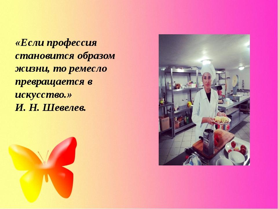 «Если профессия становится образом жизни, то ремесло превращается в искусств...