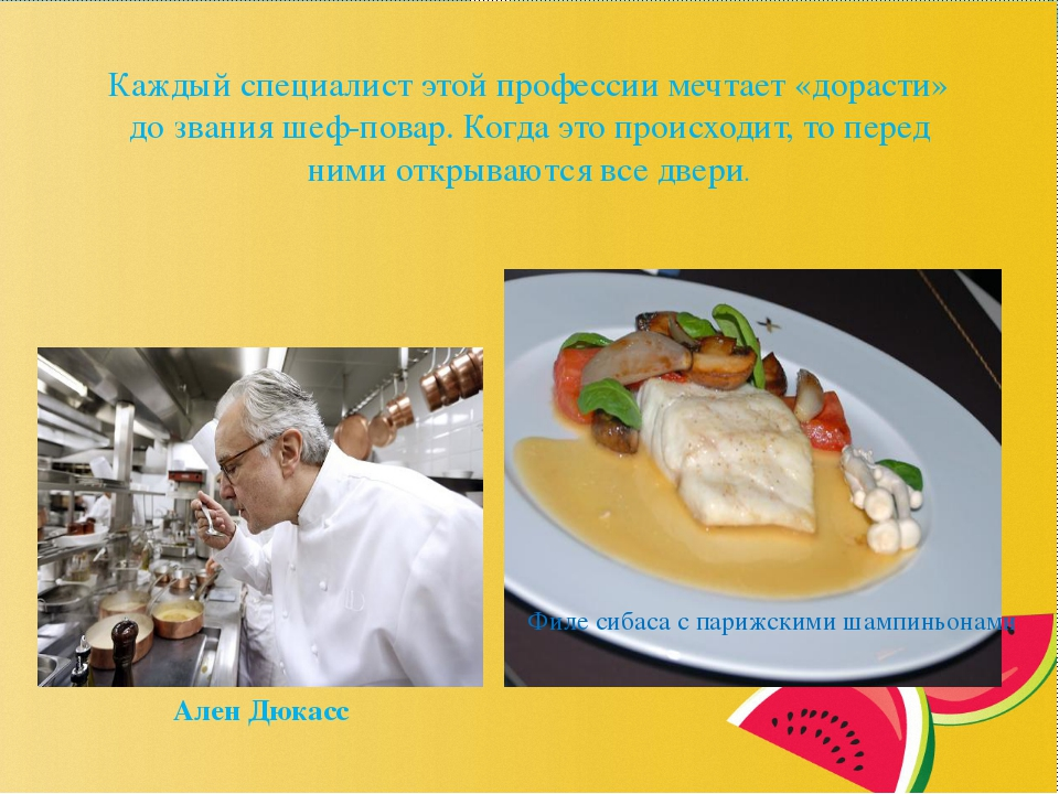 Каждый специалист этой профессии мечтает «дорасти» до звания шеф-повар. Когда...