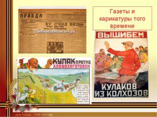 Газеты и карикатуры того времени