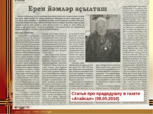 Статья про прадедушку в газете «Атайсал» (08.05.2010)