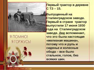 Первый трактор в деревне С ТЗ – 15. Выпущенный на Сталинградском заводе. Перв