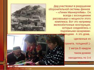 Дед участвовал в разрушении оборонительной системы финнов – «Линии Маннергейм
