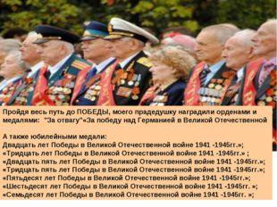 """Пройдя весь путь до ПОБЕДЫ, моего прадедушку наградили орденами и медалями: """""""