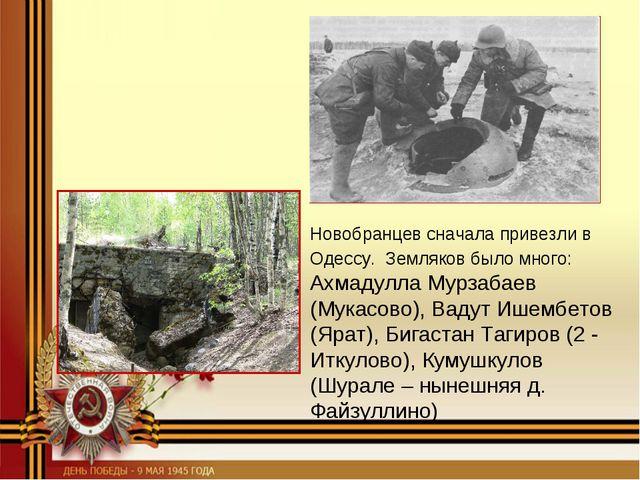 Новобранцев сначала привезли в Одессу. Земляков было много: Ахмадулла Мурзаба...